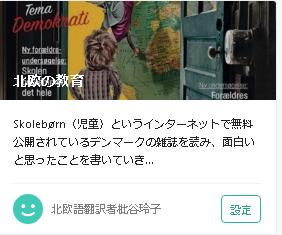 hokuounokyouiku