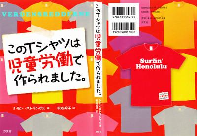 20. このTシャツは児童労働で作られました。