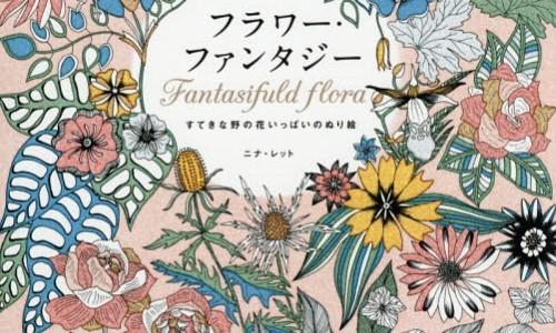 40.フラワー・ファンタジー すてきな野の花いっぱいのぬり絵