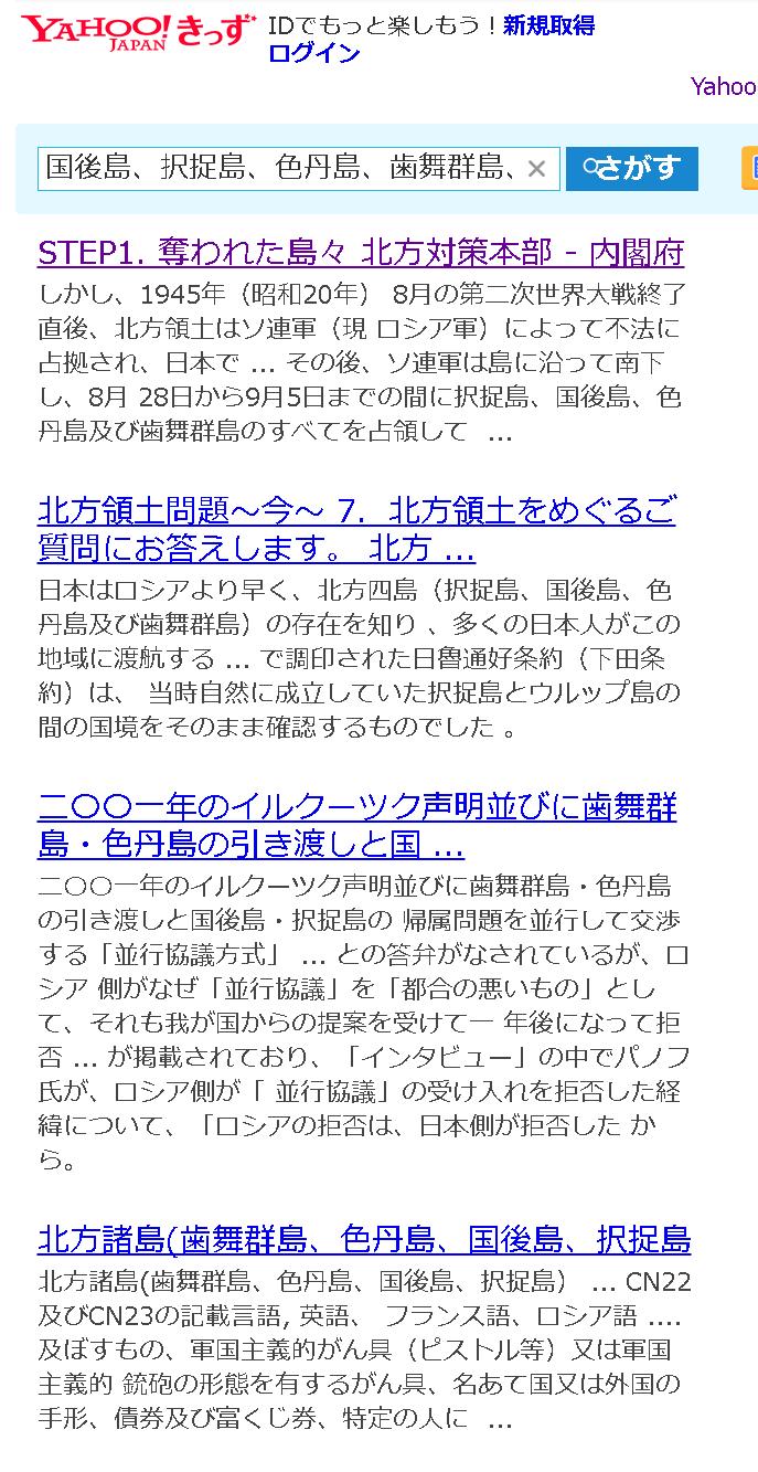 FireShot Capture 24 - 国後島、択捉島、色丹島、歯舞群島、日本のもの、ロシアのものの検索_ - https___kids.yahoo.co.jp_search_bin_search