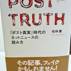 子どものなぜ? に答えるため、必要なのはインターネット、本、新聞、それとも・・・・・・? ポスト真実時代に、家庭で信頼性の高い情報を得るには?