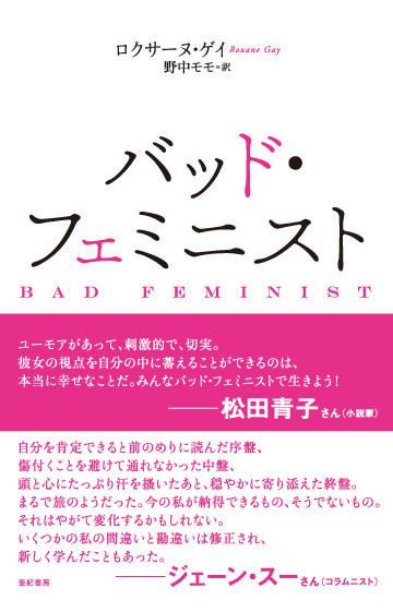 badfeminist_cover_ol