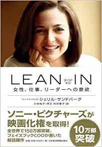 leanin