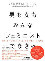 Feminism For Everybody『男も女もみんなフェミニストでなきゃ』読書会、個人的感想