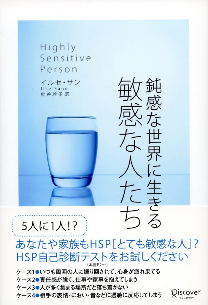 【書影】鈍感な世界に生きる敏感な人たち_2017年新オビ (2)
