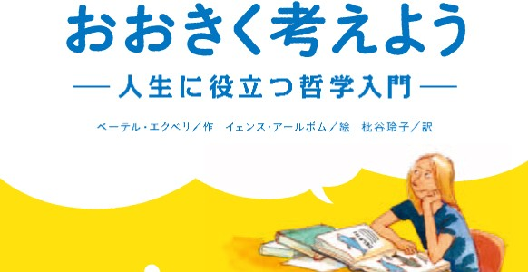 50.『おおきく考えようー人生に役立つ哲学入門ー』
