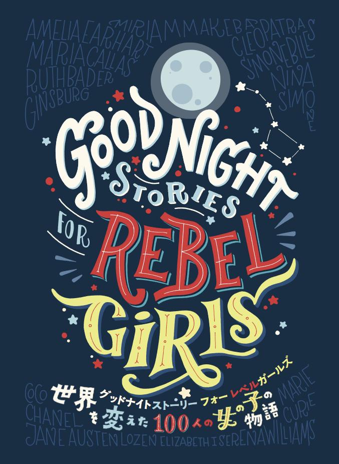 世界を変えた100人の女の子