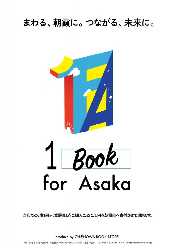 1bookforasaka