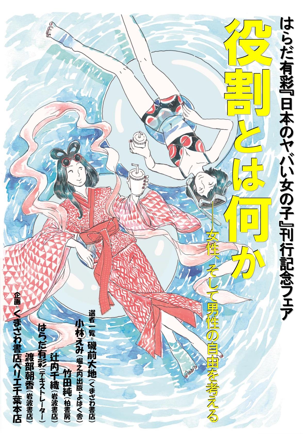 日本のヤバい女の子フェア_縦-001