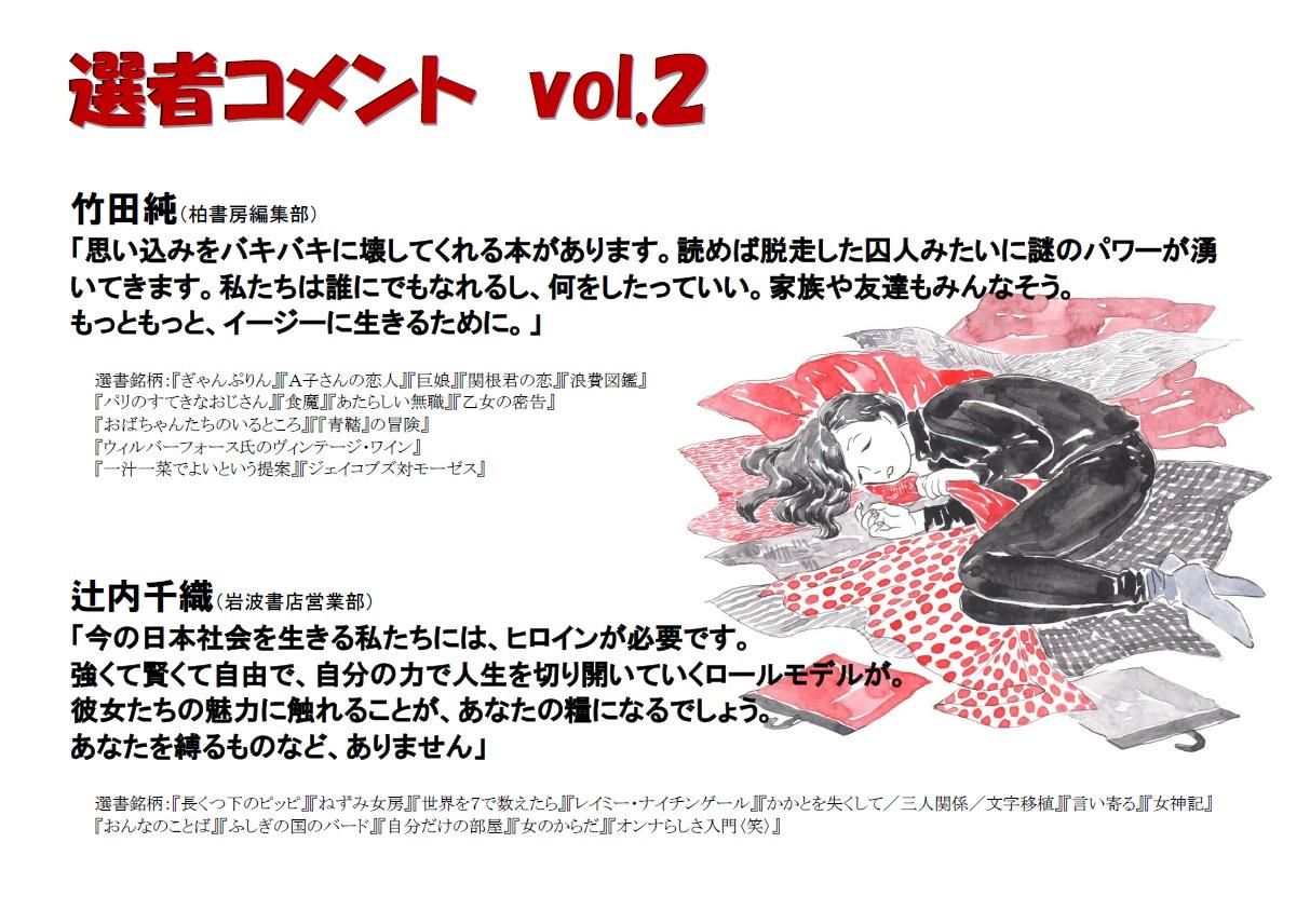 日本のヤバい女の子推薦文2