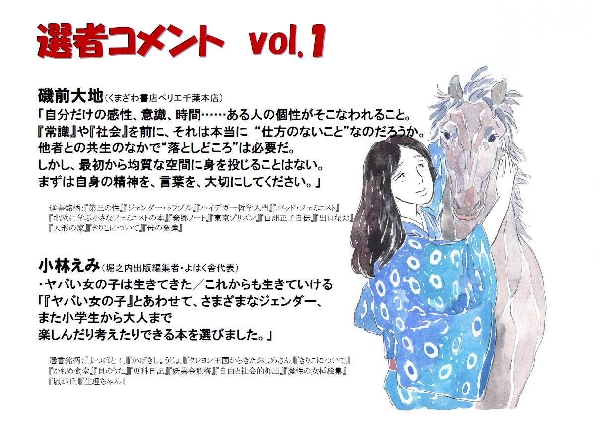 日本のヤバい女の子推薦文1