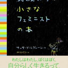 神楽坂モノガタリ『世界を変えた50人の女性科学者たち』『北欧に学ぶ小さなフェミニストの本』イベント