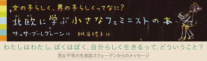 iwasaki_710x212_02