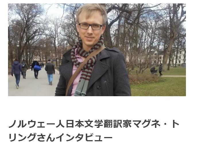 FireShot Capture 588 - ノルウェー人日本文学翻訳家マグネ・トリングさんインタビュー|_ - https___note.mu_reikohidani_n_n5411fcbc0e03