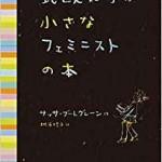 NORLA今月の翻訳者、日本語版 #国際女性デー