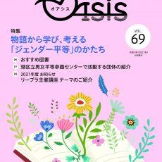 OASISに寄稿